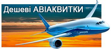 дешеві авіаквитки з україни (зі львова києва одеси харькова дніпропетровська )