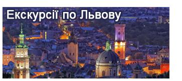 Екскурсії по Львову, заміські екскурсії, екскурсії по Україні