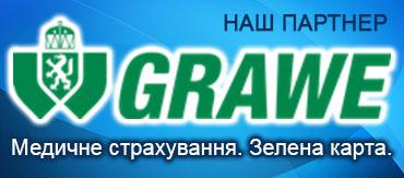 Наш партнер - Граве Україна. 189 років на ринку Європи!