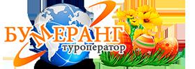 Туроператор БУМЕРАНГ Львів. Туристична фірма, турагенство. Гарячі путівки